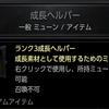 【MU Legend】ミューンの効率的な育成