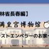 【中国】吉林省長春編~ラストエンペラーのお家~