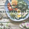 【-40kg達成】ダイエットは食事のみなおしから始めよう【大幅減量成功体験談①】