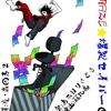 集団NOPLANの「MAZE☆爆裂セイバー&40」を見に行きました