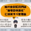 【給付金】10万円あったら絶対に「自宅の快適化」に投資すべき理由とおすすめ商品