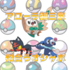 【ポケモン剣盾】アローラ御三家のオシャボ解禁!似合うオシャボは?