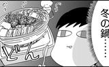 白米からは逃げられぬ ~ドイツでつくる日本食、いつも何かがそろわない~ 第22話「トマトだし鍋」