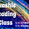 3月アカシックリーディング講座開催!