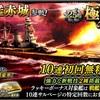 蒼焔の艦隊【戦艦:戦艦赤城】2.5周年極蒼焔祭サルベージ