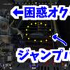 ジャンプパッドが吸い込まれて、困惑する野良オクタン!!! PS4 エーペックスレジェンズ