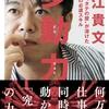 「多動力」を日本の全サラリーマンが読み、行動に移したら...!って想像したけど、しないな。