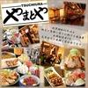 【オススメ5店】土浦(茨城)にある居酒屋が人気のお店