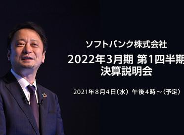 ソフトバンク株式会社が2022年3月期 第1四半期 決算説明会を開催。8月4日午後4時よりライブ配信をご覧いただけます