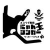 【ゲーリーヤマモト】コイル式を採用し、どこでも刺せるシンカー「ヤバイブランド にゃん玉シンカー」出荷!