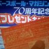 広島優勝目前にベースボールマガジン社70周年キャンペーンに応募してみた