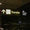 上海経由 シンガポール~マレーシア一人旅 ◆二日目 シンガポール編 その1◆