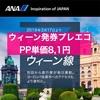 2019年ANA修行〜海外発券ウィーン発プレエコISG-VIEでPP単価8,1円獲得PP16,252