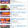 youtubeでよく見るネトウヨがシコシコ作ったテキストニュース動画をどうにかして!