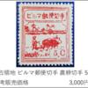 【切手買取】占領地 ビルマ郵便切手 農耕切手 5c