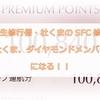 【学生修行僧・杜くまのSFC修行】杜くま、ダイヤモンドメンバーになる!!