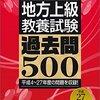 千葉県庁の公務員試験の難易度は筆記重視!倍率も筆記のボーダーも高いと予想