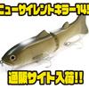 【DEPS】関東ビッグベイトシーンで人気のルアー「ニューサイレントキラー145」通販サイト入荷!