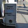 甲府駅の白ポスト(2005年版)