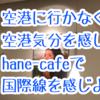 アテンションプリーズ(*'ω'*)江東区にいながら国際線の空港気分を味わえるhane-cafe♪