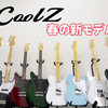 【CoolZ】2018春の新モデル発売!~前編:ZS-V/M&ZTN-V/N~