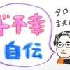 ド不幸自伝⑩ ~不幸とは何か?~