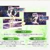 【マギレコ】メインストーリー更新!アレクサンドラ実装!!すり抜けなし!!! 2021年4月12日の情報まとめ