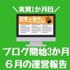 6月の運営報告だよ!ブログ開始3か月目【実質1か月目】