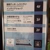 ANA修業その6~神戸&大阪~