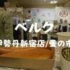 伊勢丹6階で「ベルク(BERG!)」味わってきた2020年10月の最終日【伊勢丹新宿店/蚤の市】