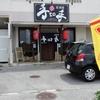 居酒屋「手to手」で「ミックスフライ定」 750円 (随時更新) #LocalGuides