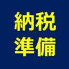 【税金】仮想通貨に対する国税庁の見解。確定申告の準備はOKかい?