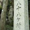 矢田寺八十八カ所