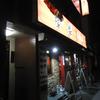 台東区駒形 中国飯店 楽宴の晩酌セットを試してみました!!!