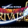 スクエニの新作スマホ用ゲーム『ドラゴンクエスト ライバルズ』サービス開始直後からメンテを繰り返す