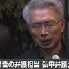 ゴーン逃亡「弘中・高野弁護士」辞任「保釈許可の裁判官」はどう責任取るのか【Yahoo掲示板・ヤフコメ抜粋】