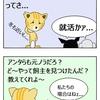 【犬猫漫画】トラの就活・その1