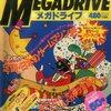 BEEPメガドライブというレトロゲーム雑誌の中で  どの号が安く買えるのか?