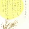 読者様よりお手紙をいただきました!「作ってあげたい小江戸ごはん」(@0810unasan さん)