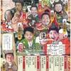 大阪■1/25■天神寄席 一月席 信長・秀吉・家康