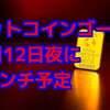 仮想通貨(暗号通貨)11/10夜 ビットコインゴールド、11月12日夜にローンチ予定