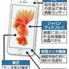 アップル、日本の部品製造業との取引額3兆円超