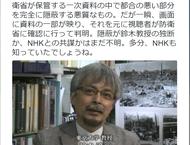 【驚き!!】 NHKドキュメント 『#関東大震災と朝鮮人』で使用された資料に朝鮮人の犯罪が記載されていた旨を記した当ブログ記事の内容をチャンネル桜で取り上げて頂いた件について  #NHKによる隠蔽工作 #国民を欺く謀略を許さない