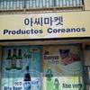 ペルーでも本格キムチ食べれます!リマの韓国食品屋アッシマーケット