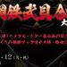 鋼鉄武具合戦~大阪春の陣~ 開催決定!!(2/5追記)