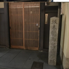 「京都:坂本龍馬の地を歩く」旅行プラン