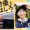 8月14日に「中村優とはしろう 鎌倉絶景ナイトトレイルラン」開催!優ちゃんと鎌倉の夕日・夜景を楽しもう!
