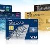 ANAスーパーフライヤーズカードへの更新 Edyは継承されないから注意