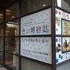 目黒区美術館『色の博物誌』、山下裕二松井冬子対談、昆虫大学、素敵な酒場2軒