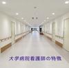 大学病院で働く看護師の特徴あるある12個